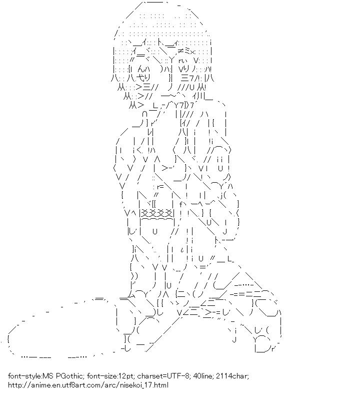 Nisekoi,Tsugumi Seishirou