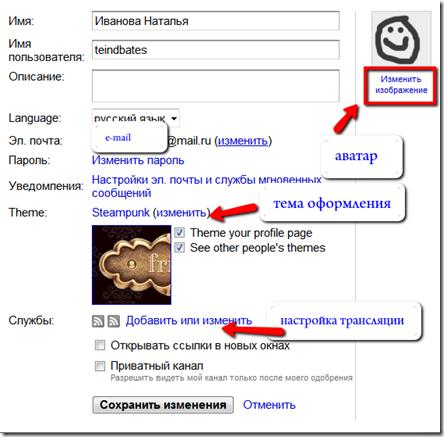 настройка_трансляции_friendfeed