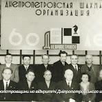 4.-Шахісти-Дніпропетровщини-на-відкритті-Дніпропетровського-шахового-клубу.-1962-р..jpg