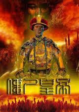 Cương Thi Hoàng Đế