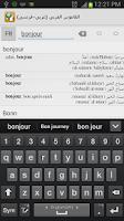 Screenshot of القاموس العربي (عربي-فرنسي)