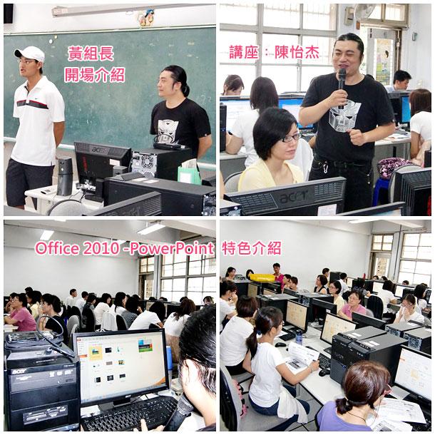 興隆國小-Office 2010及電子白板教材製作 研習活動集錦