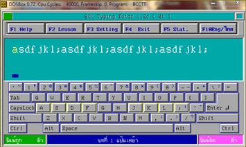 โปรแกรมฝึกพิมพ์