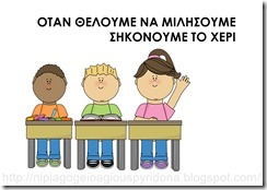καλή συμπεριφορά- νήπια - τάξη (13)