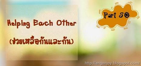 Helping Each Other ช่วยเหลือกันภาษาอังกฤษ