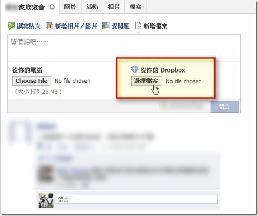facebook dropbox-01