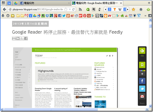 feedly tips-12