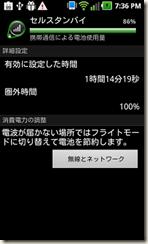 device-2012-03-03-193643