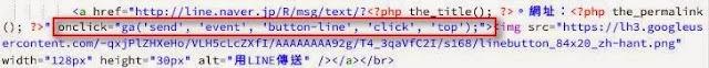 置入 GA 追蹤碼的位置.jpg
