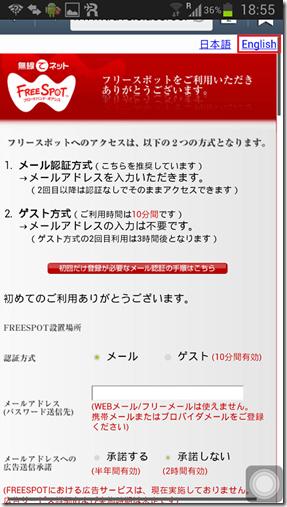 FreeSpot免費Wifi_03