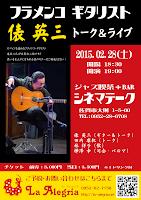 2015/02/28(土) 俵英三 トーク&ライブ