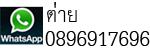 ต่าย 089-691-7696