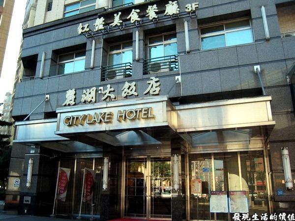 台北麗湖大飯店(CITYLAKE HOTEL)