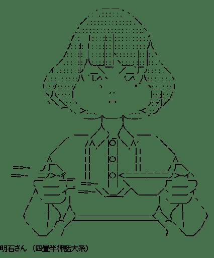 食べる明石さん (四畳半神話大系)