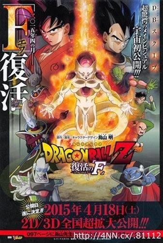 Póster oficial de Dragon Ball Z Fukkatsu No F