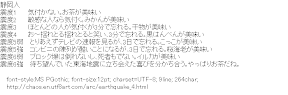 [AA]Earthquake Shizuoka-ken