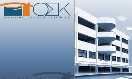 Δημοπρασία κατασκευής έργου «1ο και 2ο Δωδεκαθέσια Λύκεια στο Αργοστόλι Ν. Κεφαλληνίας»