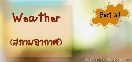 Weather_สภาพอากาศภาษาอังกฤษ