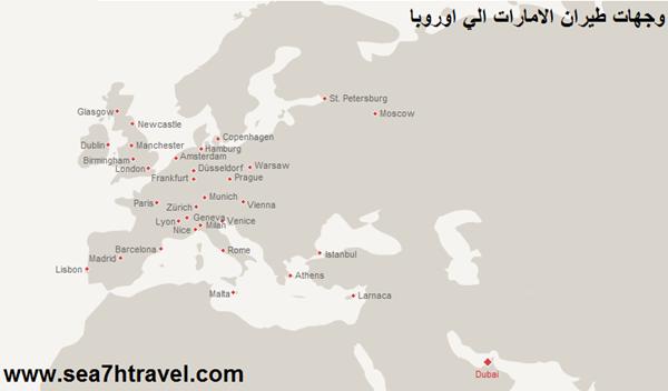 وجهات طيران الامارات الي اوروبا