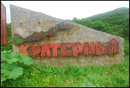 Kraternyy Base, Simushir