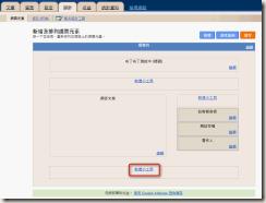 2011-06-25_233326 設計 網頁元素