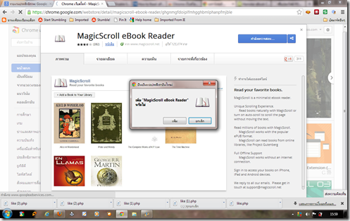 epub บน google chrome