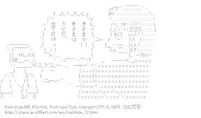 [AA]海原雄山「きさまか!!」 (美味しんぼ)