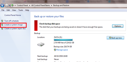 การ backup windows 7