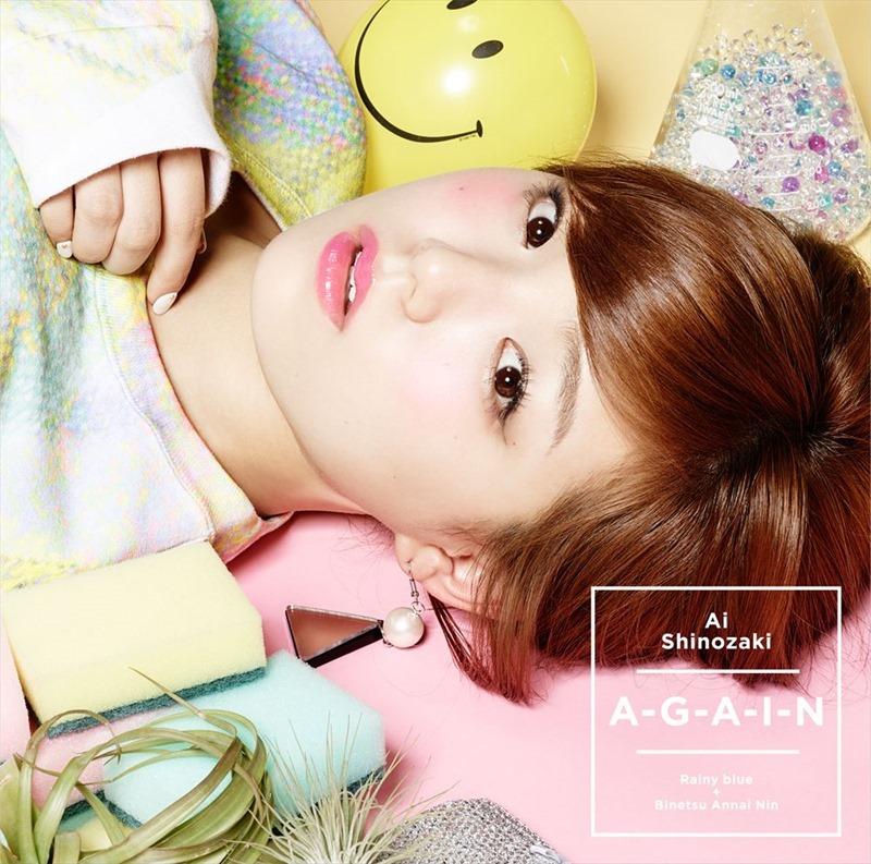 shinozaki_ai_AGAIN_single_cover2