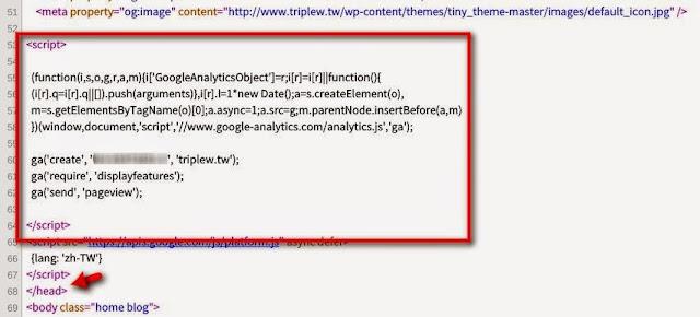 Google Analytics 追蹤碼安裝確認.jpg