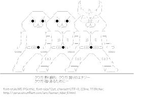 [AA]Kamen Rider Yaruo