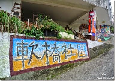 竹東軟橋彩繪村 (3)