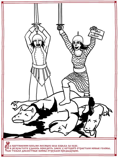 Наташа и Юля побеждают змея