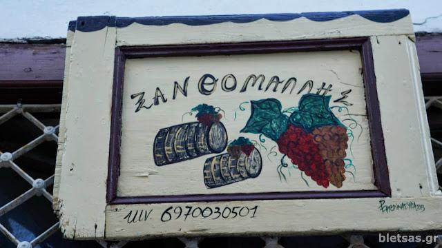 Παραδοσιακή ταβέρνα στην Ανω Σύρο. Εδώ έχει τον χειμώνα κάθε πέμπτη βραδυ