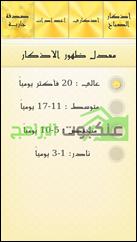 تطبيق الأذكار التلقائية على الشاشة Auto- Athkar for muslims - 2