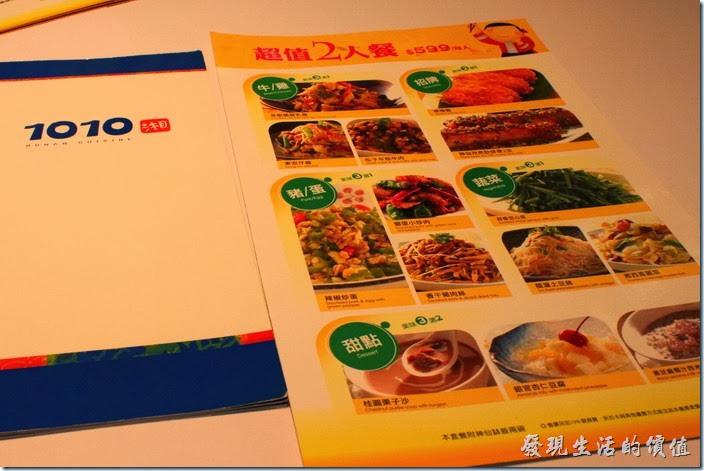 【1010湘】有提供兩人及四人套餐,但兩人套餐一個人要付NT599,也就是總價NT1200-2,四人套餐一個人要付NT450,感覺上並不是非常划算,就如同瓦城一樣,我們最後選擇單點。