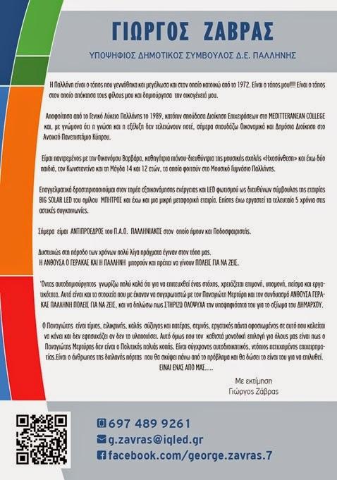 Zavras-flyer2