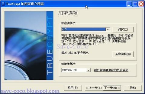 truecrypt_005.jpg