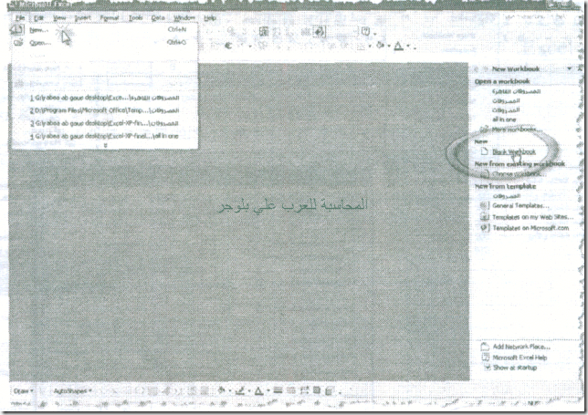 excel_for_accounting-176_03