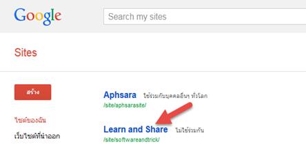 การลบ ไซต์ใน Google site