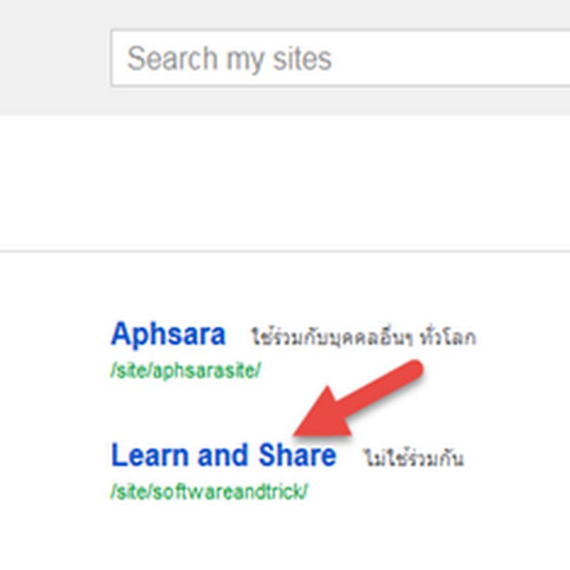วิธีลบ Site ใน Google Site