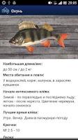 Screenshot of Прогноз рыбалки и погоды FREE