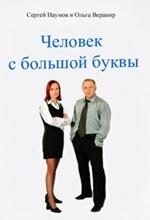 skachat' S. Naumov i O. Veranir. Chelovek s bol'shoi bukvy