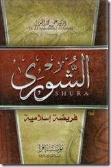 الشورى فريضة اسلامية