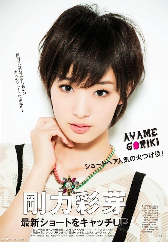Gouriki_Ayame_non-no_magazine_04