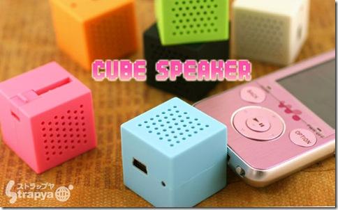 Mini Speaker Cube