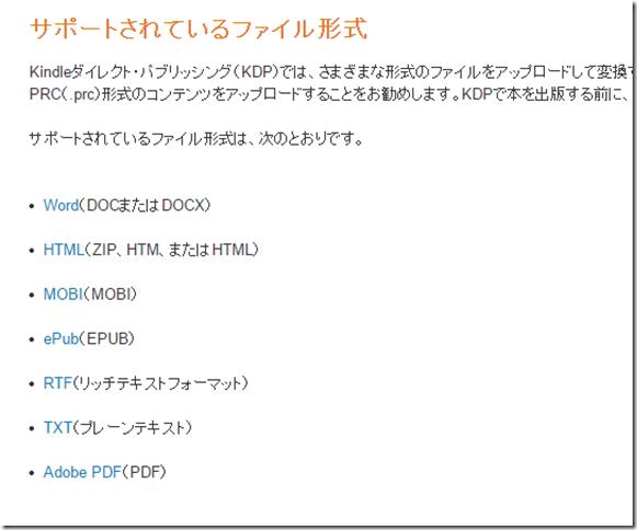 kdp対応ファイル形式