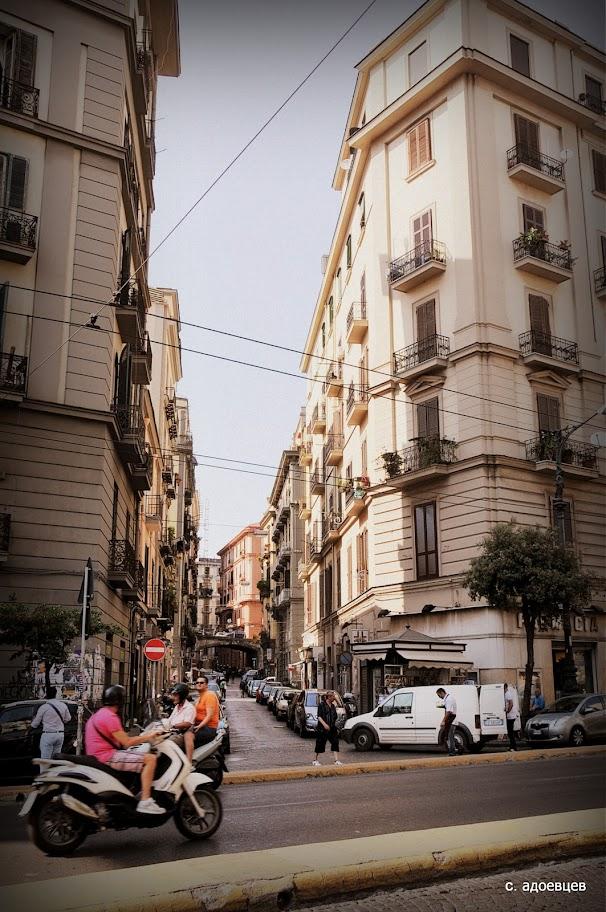 Неаполь - очень европейский город
