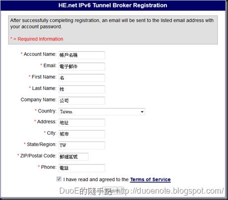 HE IPv6 TB 註冊