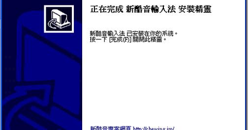 新酷音輸入法 2013 新版下載,替代 Yahoo 與自然輸入法